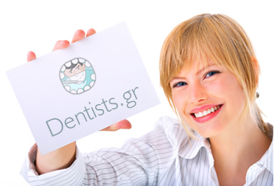 dentists.gr